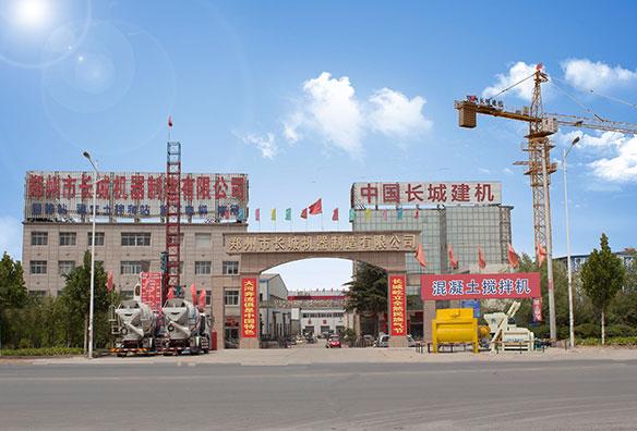 长城建机公司大门