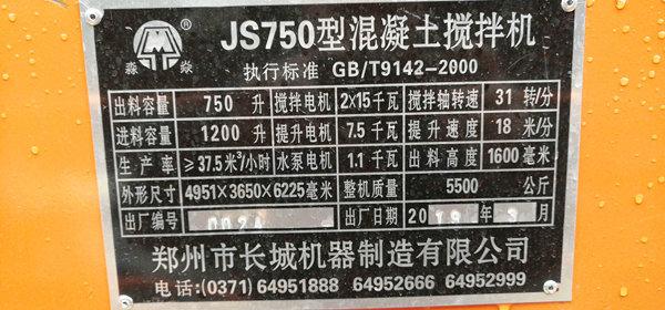 js750强制式混凝土搅拌机铭牌