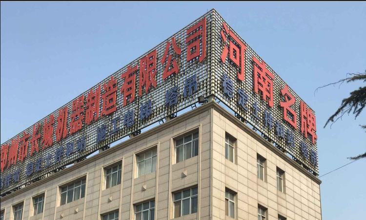 荥阳市长城搅拌机生产厂家