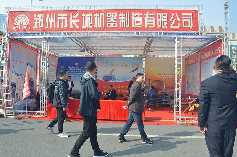 郑州长城机器制造有限公司2017年建筑机械展会