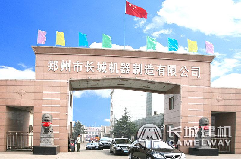 长城建机厂区